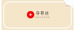 유튜브 바로가기 클릭